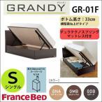 ショッピングフレーム 送料、組立設置無料 引取処分可 フランスベッド 横型 跳ね上げ収納  グランディ ベッド シングル マットレス付き 高さ33cm GR−01F