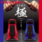 フランスベッド もみ名人極 シート型マッサージ器 持ち運べる リハテック 送料無料 沖縄・北海道・離島は除く