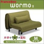 フランスベッド ソファベッド ワーモ2 グリーン グレー セミダブルサイズ スライド式 洗濯可能 クッション付き 送料無料 引取処分可 組立設置込