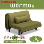 フランスベッド ソファベッド ワーモ2 グリーン グレー シングルサイズ スライド式 洗濯可能 クッション付き 送料無料 引取処分可 組立設置込