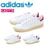 アディダス スタンスミス adidas 送料無料