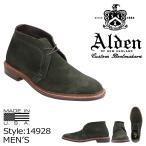 オールデン ALDEN ブーツ チャッカブーツ UNLINED CHUKKA アンラインド チャッカ Dワイズ 14928 ハンターグリーン