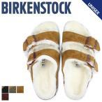 ビルケンシュトック アリゾナ メンズ レディース BIRKENSTOCK ARIZONA ビルケン サンダル ファー ボア 細幅 普通幅 1/21 追加入荷