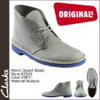 クラークス オリジナルズ Clarks ORIGINALS デザートブーツ Desert Boots ヌバック メンズ 63532 グレー