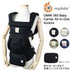 エルゴベビー ERGOBABY エルゴ オムニ360 抱っこ紐 ベビーキャリア 新生児 OMNI 360 BABY CARRIER ALL IN ONE [2/23 追加入荷]