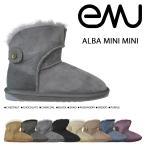 ショッピングemu emu エミュー レディース ALBA MINI MINI ムートンブーツ アルバ ミニ ミニ シープスキン W10835 8カラー
