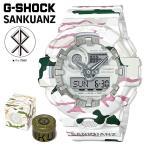 カシオ CASIO G-SHOCK 腕時計 GA-700SKZ-7AJR コラボ SANKUANZ ...