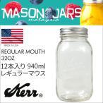 Kerr Mason Jar メイソンジャー 32oz レギュラーマウス 940ml 12本セット MADE IN USA 正規品