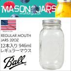 Ball Mason Jar メイソンジャー 32oz レギュラーマウス 946ml 12本セット MADE IN USA 正規品