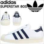 adidas アディダス スーパースター スニーカー SUPERSTAR 80S BB5896 メンズ 靴 ホワイト