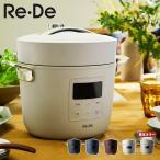 Re・De リデ 電気圧力鍋 なべ 電気 蒸し 炊飯器...