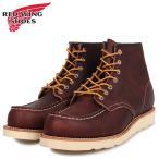 レッドウィング 6インチ クラシック モック RED WING ブーツ 6INCH CLASSIC MOC Dワイズ 8138 メンズ レディース [3/10 追加入荷]
