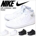 ナイキ NIKE エアジョーダン スニーカー AIR JORDAN 1 MID エア ジョーダン 1 ミッド メンズ 靴 ブラック ホワイト