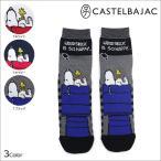 カステルバジャック CASTELBAJAC ソックス 靴下 メンズ くるぶし ショート アンクル 3カラー