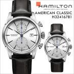 ハミルトン HAMILTON 腕時計 アメリカン クラシック メンズ 時計 43mm AMERICAN CLASSIC SPIRIT LIBERTY AUTO CHRONO H32416781 ブラック 防水