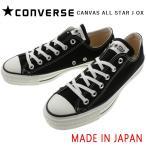 ショッピングオールスター 定番 コンバース CONVERSE スニーカー キャンバス オールスター J OX ブラック