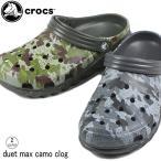 10%OFF クロックス crocs duet max camo clog デュエット マックス カモ クロッグ 202648