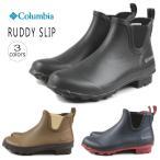 20%OFF コロンビア Columbia RUDDY SLIP ラディ スリップ YU3774