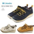 [今ならポイント10倍!]コロンビア Columbia 919 LO OMNI-TECH クイック ロウ オムニテック YU3763