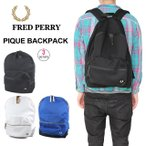 10%OFF フレッドペリー FRED PERRY Pique Backpack ピケ バックパック F9239