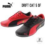 10%OFF プーマ PUMA DRIFT CAT 5 SF ドリフトキャット 5 SF プーマブラック(305824-01) ロッソコルサ(305824-02)
