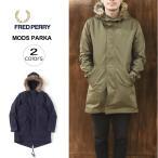セール フレッドペリー FRED PERRY モッズ パーカ MODS PARKA ネイビー(01) オリーブ(46) F2476