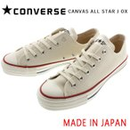 定番 コンバース CONVERSE キャンバス オールスター ジャパン オックス CANVAS ALL STAR J OX ナチュラルホワイト