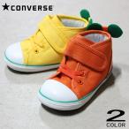 子供 コンバース CONVERSE スニーカー ベビー オールスター N フルーツ V-1 BABY ALL STAR N FRUITS V-1 オレンジ(7CL854) レモン(7CL853)