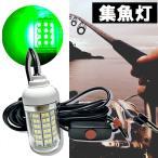 集魚灯 グリーン 108 LED 水中ライト 防水 ライト SN-SGT