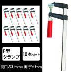 クランプ 工具 固定 開口 200 × 奥行 50 10個セット SN-FC4810L
