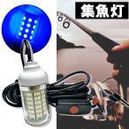 集魚灯 ブルー 108 LED 水中ライト 防水 ライト SN-SGT