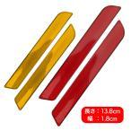 反射板 リフレクター シール 汎用 ハーレー 両面テープ付き 239-RF (Sサイズ)