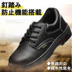 安全靴 作業靴 おしゃれ メンズ  蒸れにくい スニーカー ML-AGL