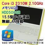 【中古】ノートパソコン/SONYソニー/15.5型/Windows7Home/intel Core i3 2310M 2.10GHz/メモリ4GB/HDD500GB/無線LAN搭載/VAIO Cシリーズ VPCCB19FJ/W