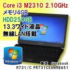 【中古】ノートパソコン/東芝/13.3型LED/Windows7Pro/intel Core i3 M2310 2.10GHz/メモリ4GB/HDD250GB/無線LAN搭載/dynabook R731/C PR731CEANRBA51