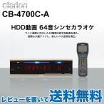 クラリオン 観光バス用 HDD動画 64音シンセカラオケ CB-4700C-A レビューを書いて送料無料