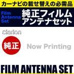 クラリオン 純正 NX702 フィルムアンテナ ケーブルセット a3 レビュー記入で送料無料