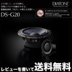 三菱電機 車載用 DIATONEスピーカー DS-G20 レビューを書いて送料無料