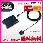 イクリプス アンテナ分離型 ETC 車載器 ETC111 四輪車用 レビューを書いて送料無料