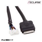 イクリプス ECLIPSE iPod接続コード IPC109 レビューを書いてメール便無料