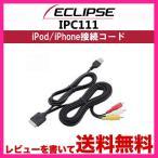 イクリプス ECLIPSE iPod・iPhone接続コード IPC111 レビューを書いてメール便無料