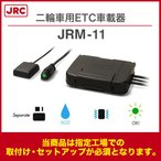 セットアップ・指定工場取付必須 JRC 日本無線 二輪車用 アンテナ分離型ETC車載器 JRM-11 通信販売不可
