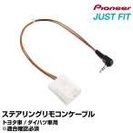 JUSTFIT KJ-Y101SC トヨタ車用ステアリングリモコンアダプター カナック レビューを書いてメール便無料