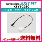JUSTFIT KJ-Y102SC トヨタ車用ステアリングリモコンアダプター カナック レビューを書いてメール便無料