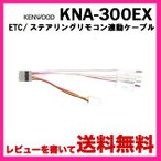 ケンウッド ETC/ステアリングリモコン接続ケーブル KNA-300EX レビューを書いてネコポス便無料