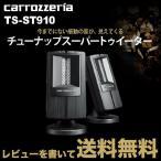 カロッツェリア チューンナップスーパーツイーター TS-ST910 レビューを書いて送料無料