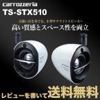 カロッツェリア サテライトスピーカー TS-STX510 pioneer レビューを書いて送料無料