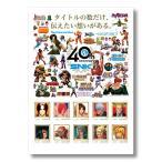 SNK40周年記念切手