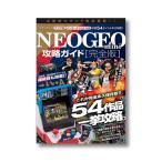NEOGEO mini攻略ガイド[完全版] SNKオンラインショップ限定特典付き