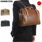 【送料無料】鞄の聖地、豊岡製の上質な3WAYダレスバッグ